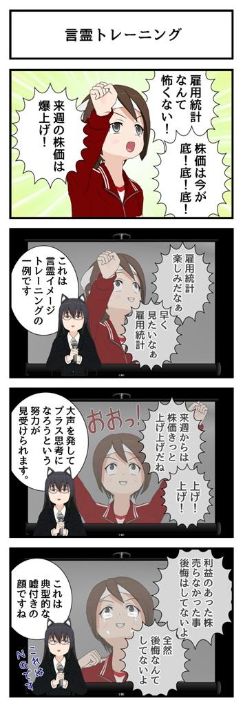 言霊トレーニング_001