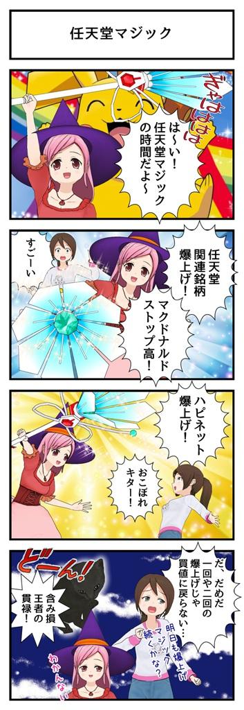 任天堂マジック2_003