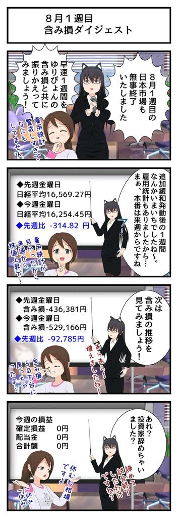 8月1週目ダイジェスト_001
