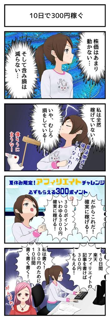 10日で300円稼ぐ_001