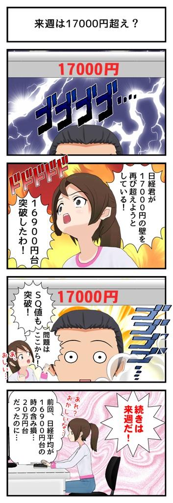 来週は17000円超え?_001