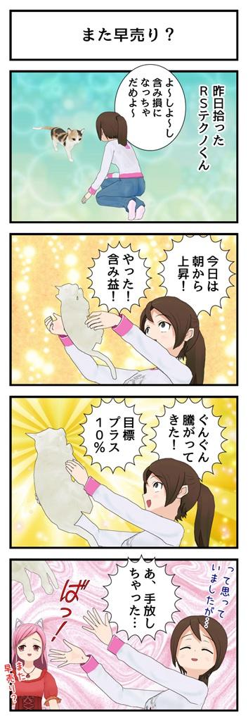 RSテクノ売り_001