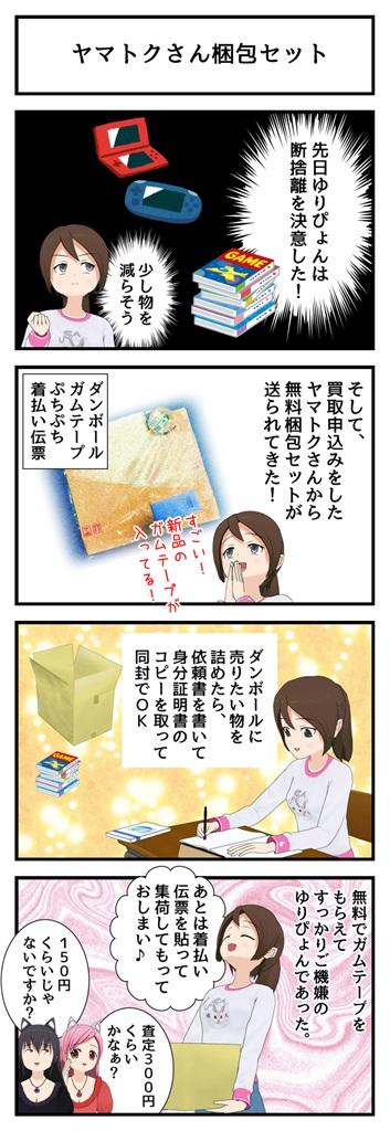 ヤマトクさん梱包セット_001