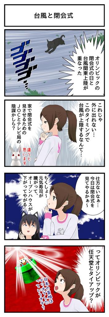 台風と閉会式_001