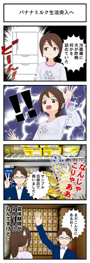 バナナミルク生活突入へ_001