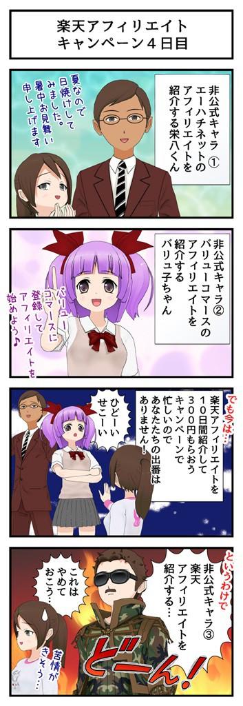 楽天アフィリエイト4日目_001