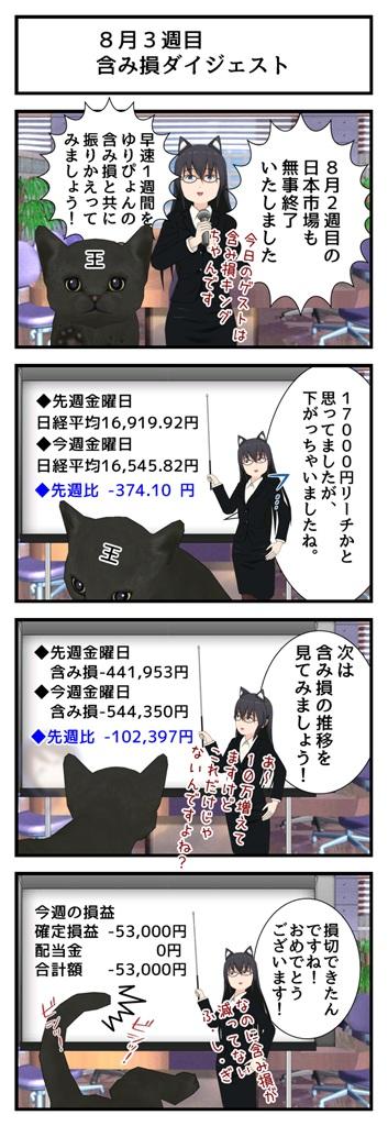 8月3週目ダイジェスト_001