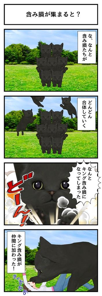 キング含み損_001
