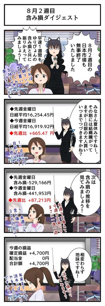 8月2週目ダイジェスト_001