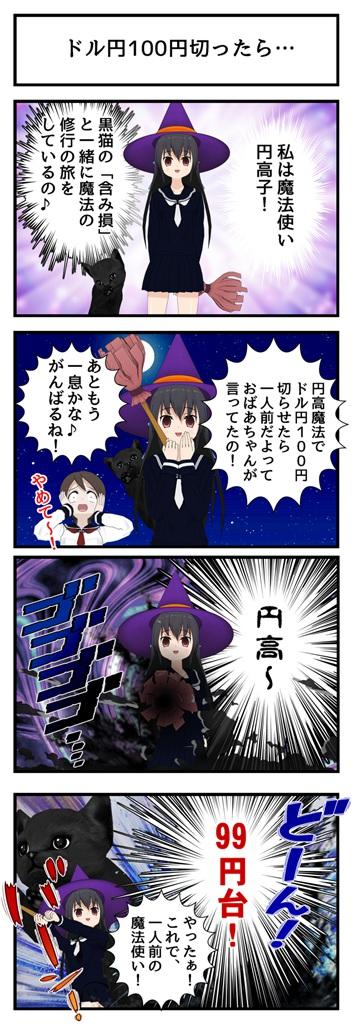 ドル円99円台_001