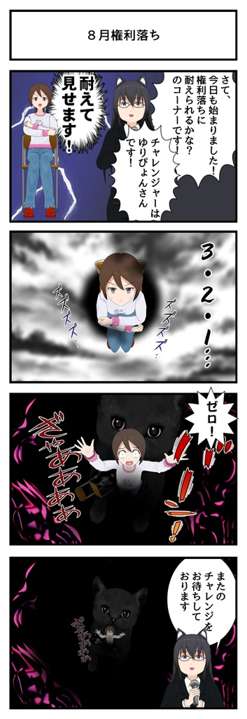 8月権利落ち_001