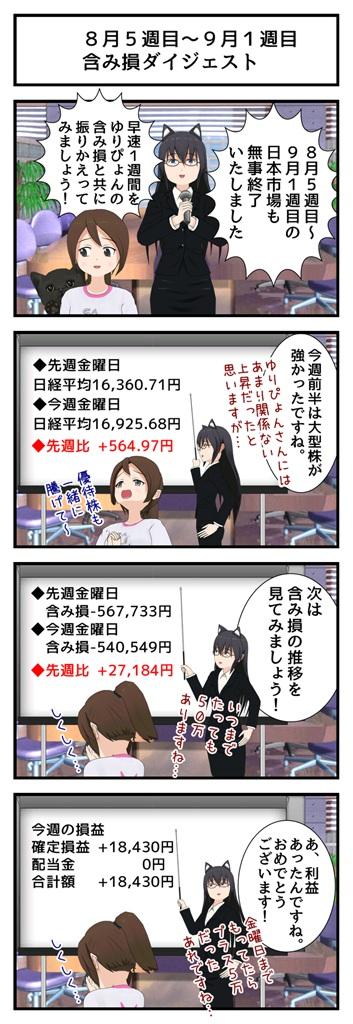 8月5週目ダイジェスト_001