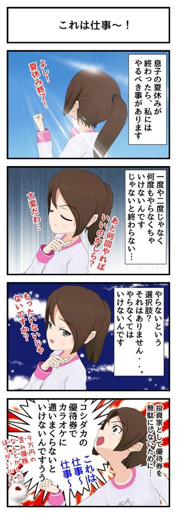 コシダカでカラオケ_001