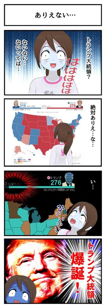 %e3%83%88%e3%83%a9%e3%83%b3%e3%83%97%e5%a4%a7%e7%b5%b1%e9%a0%98%e8%aa%95%e7%94%9f_001