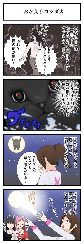 おかえりコシダカ_001