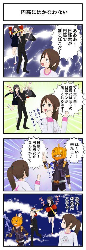 円高にはかなわない_001