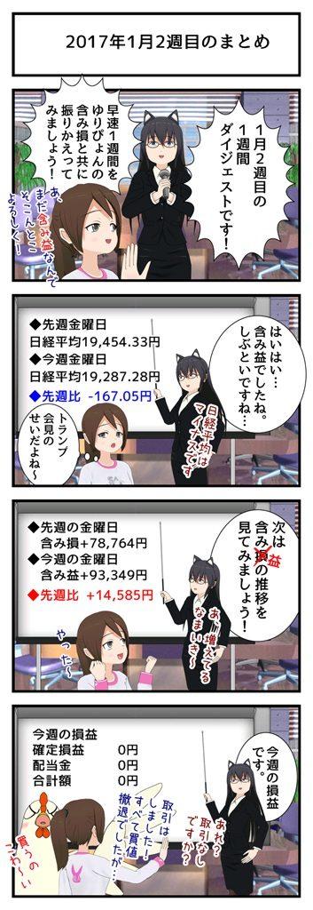2017年1月2週目のまとめ_001