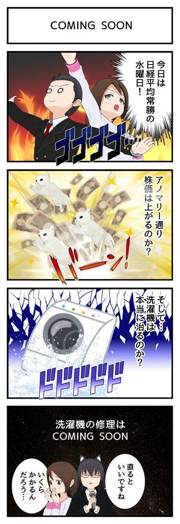 洗濯機の修理はCOMING SOON2_001