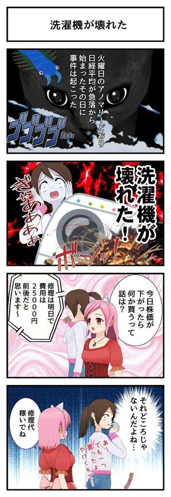 洗濯機が壊れた_001